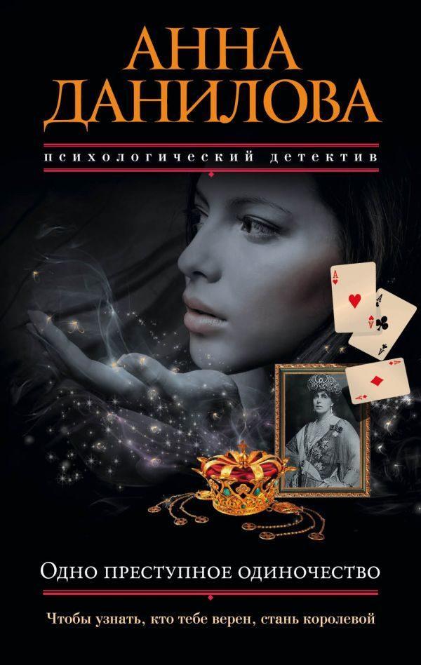 Данилова анна книги скачать бесплатно fb2 торрент