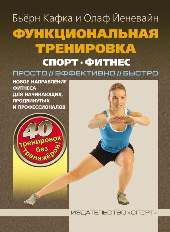 Скачать бесплатно книгу детский фитнес