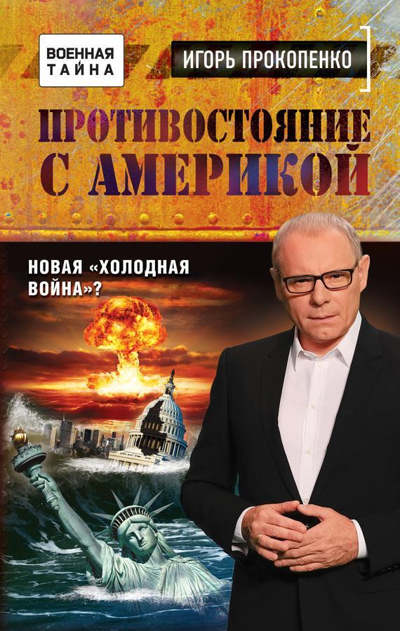 Прокопенко книги скачать бесплатно txt