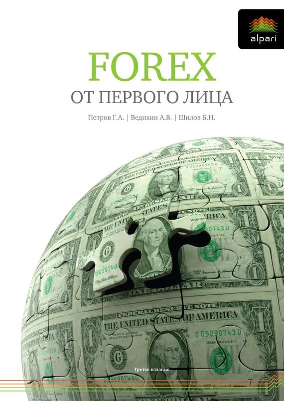Книга forex от первого лица скачать бесплатно
