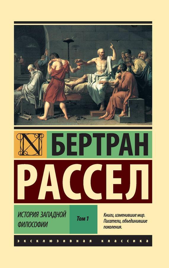 Практика и теория большевизма, рассел б где книга, на главную