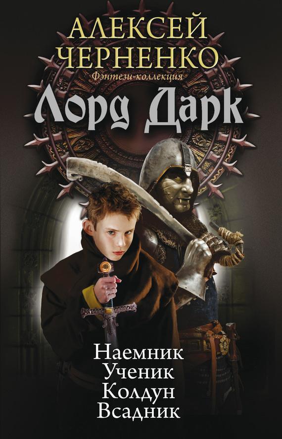 Алексей черненко книги скачать торрент