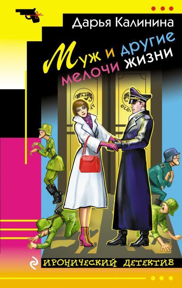 мод добавляет книги для электронной книги эронические детективы Век