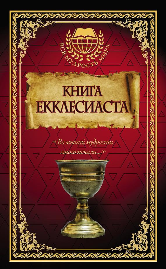 Книга экклезиаста скачать fb2