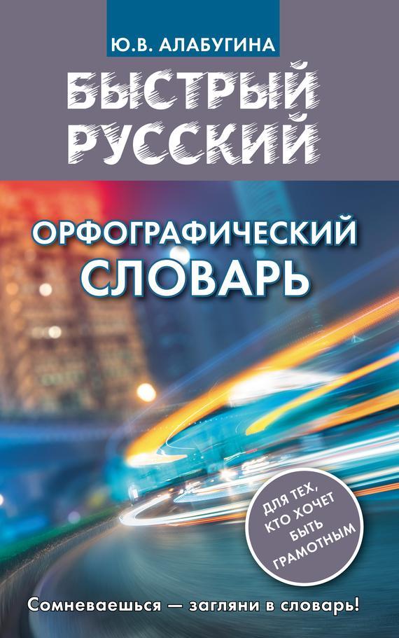 Скачать орфографический словарь русского языка в fb2