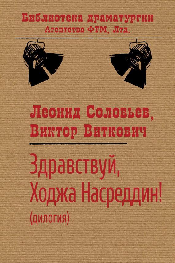 Леонид соловьев книги скачать торрент