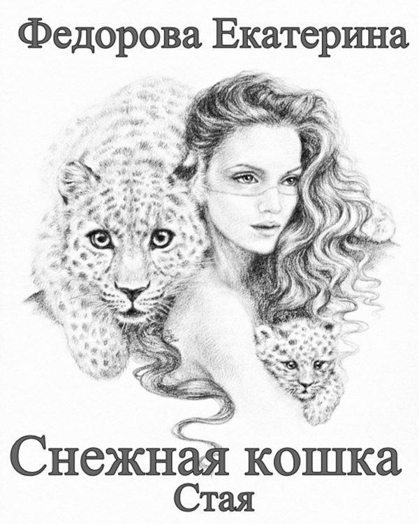 Екатерина федорова торрент фото 282-757