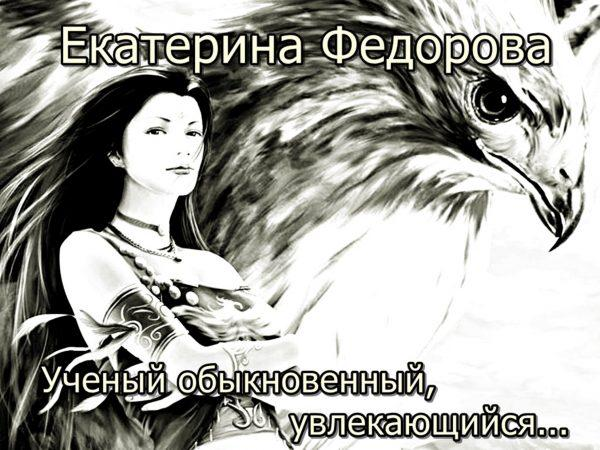 Екатерина федорова торрент фото 282-763
