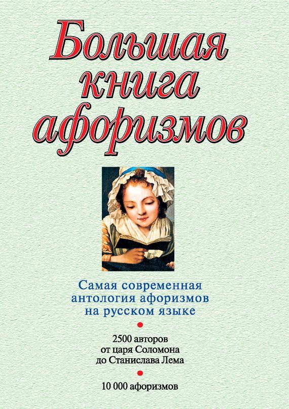 Душенко к в большая книга афоризмов скачать