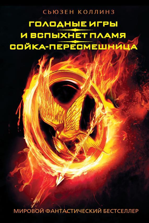 Голодные игры. И вспыхнет пламя. Книга скачать.