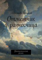 . Фантастический роман
