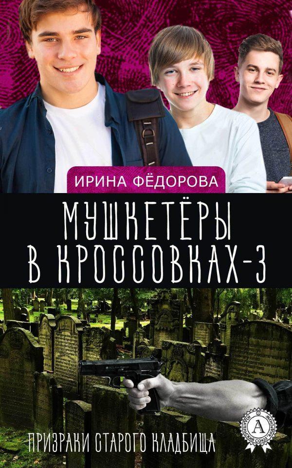 Три мушкетера книга скачать бесплатно fb2 торрент