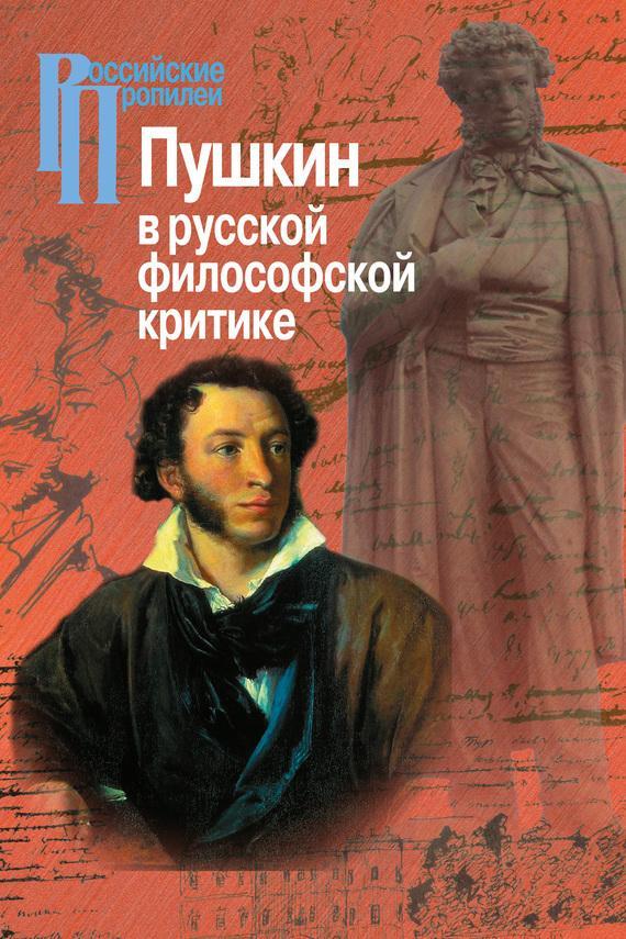 Скачать а с пушкин fb2