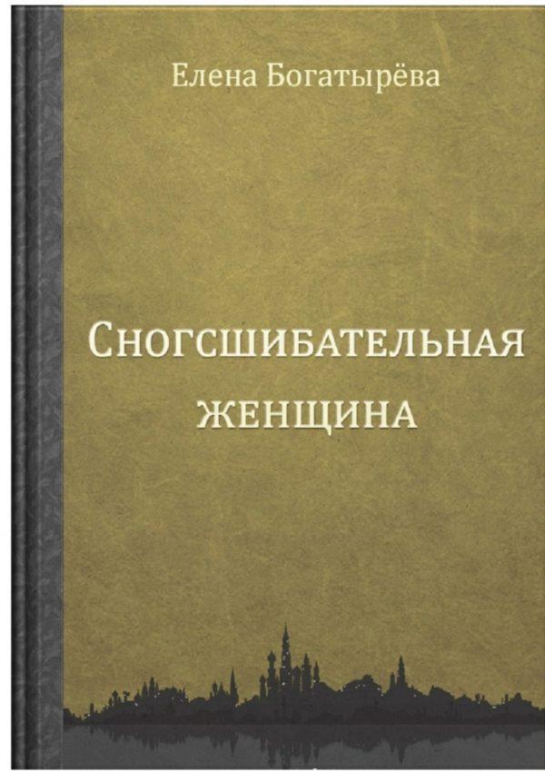 Богатырева елена книги скачать бесплатно