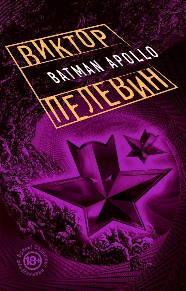 Пелевин книги бэтмен аполло скачать