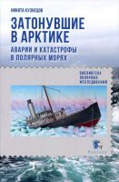 . Аварии и катастрофы в полярных морях