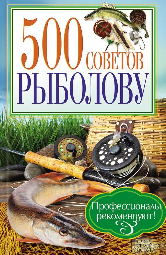 книги про рыбалку и рыбаков