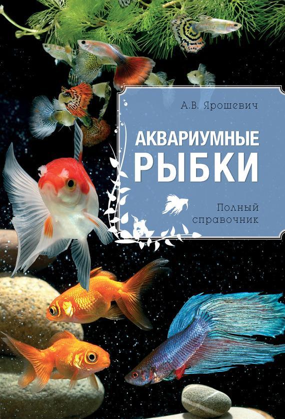 Аквариумные рыбки скачать книгу