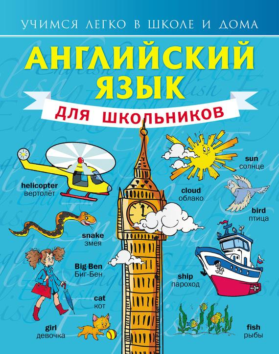 Бесплатно скачать детские книги по английскому языку