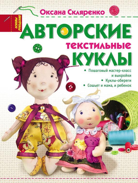 Скачать книгу авторские куклы