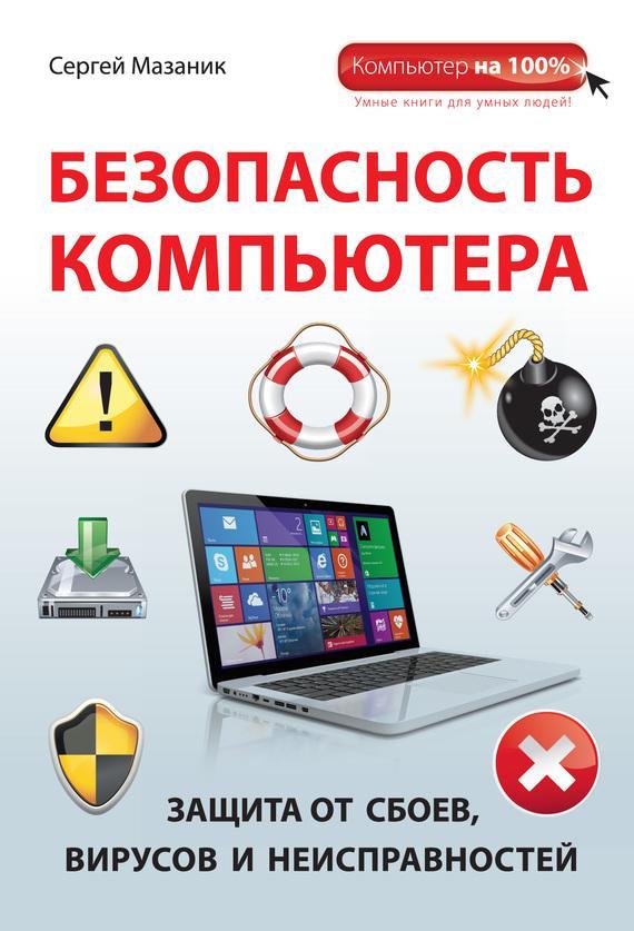 Скачать книги по защите компьютера