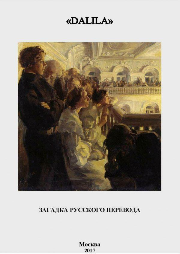 История русского театра скачать книгу