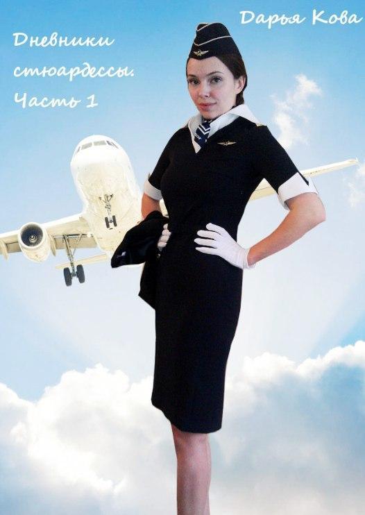 дневник стюардессы читать онлайн кова дарья работы