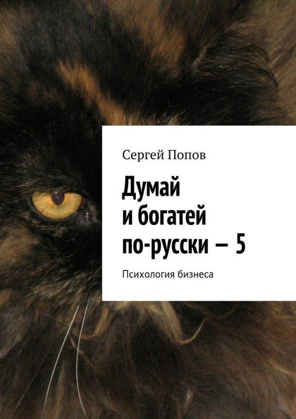 Думай и богатей по русски книгу скачать