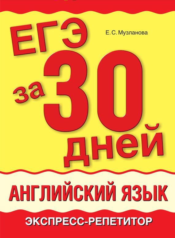 Книга английский за 30 дней скачать