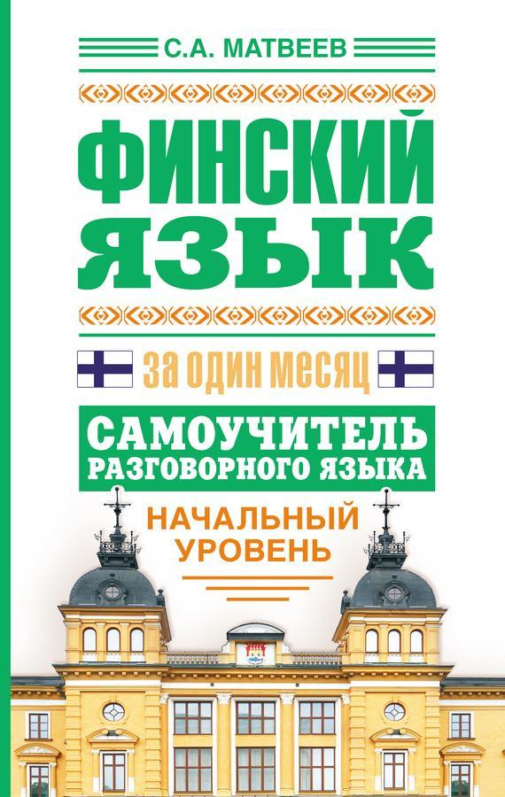 Книги финский язык скачать