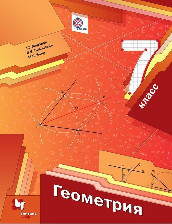 Скачать бесплатно учебник геометрия 7 класс шлыков
