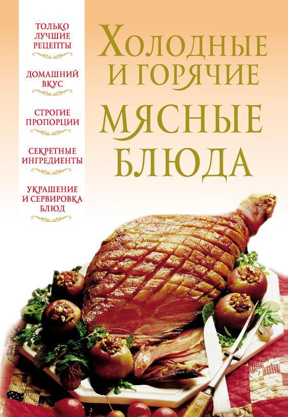 Рецепты горячих и холодных блюд
