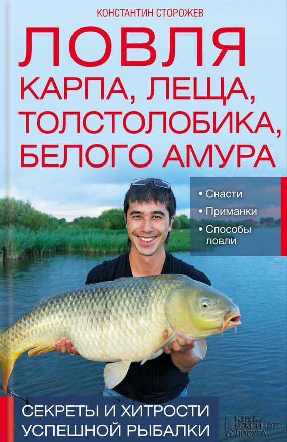 рыболов секреты
