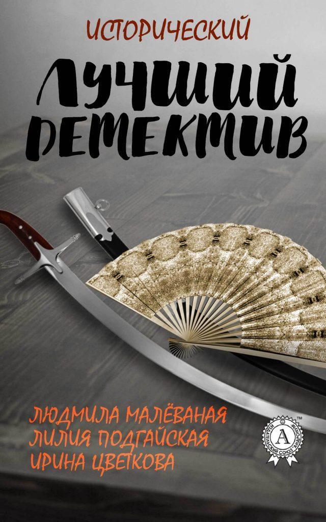 Польский детектив книги скачать бесплатно