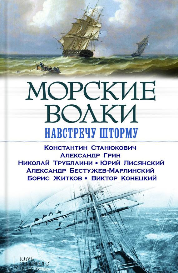 Александр грин книги скачать бесплатно торрент