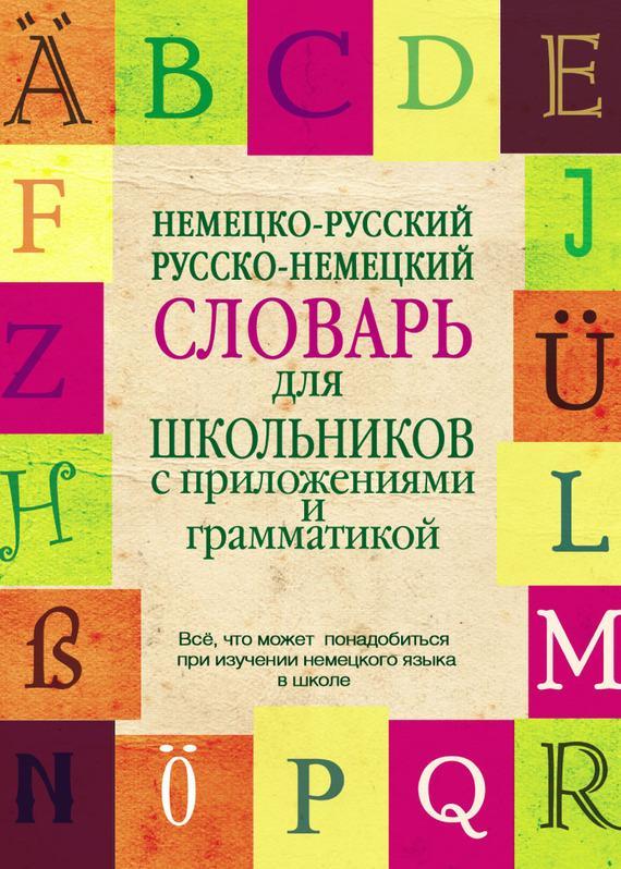 Скачать бесплатно книгу немецко русский словарь бесплатно