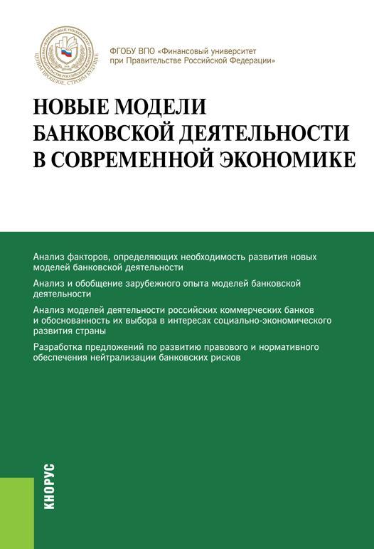 Банковское дело лаврушин скачать бесплатно pdf