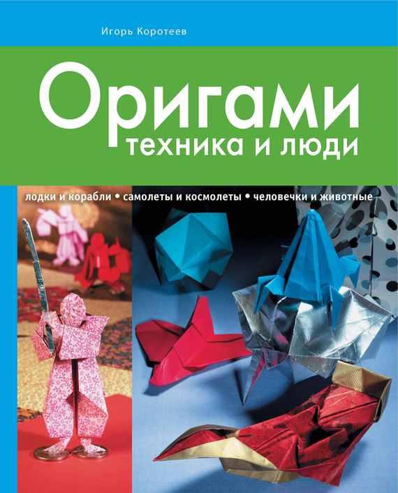Оригами из бумаги скачать книгу txt
