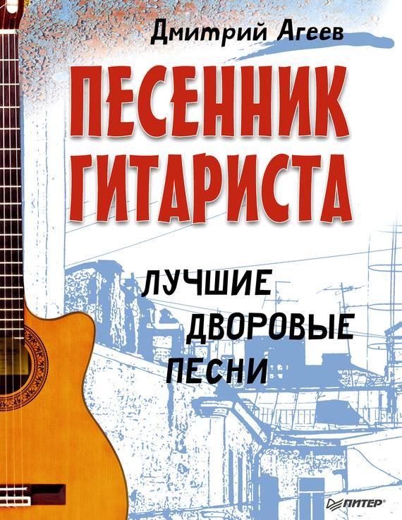 Скачать под гитару дворовые песни.
