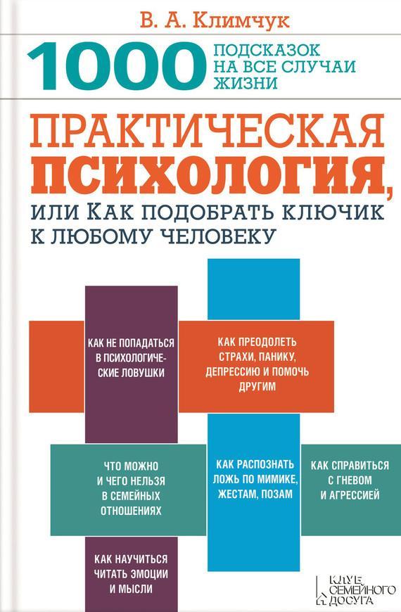 Скачать книгу психология как узнать человека