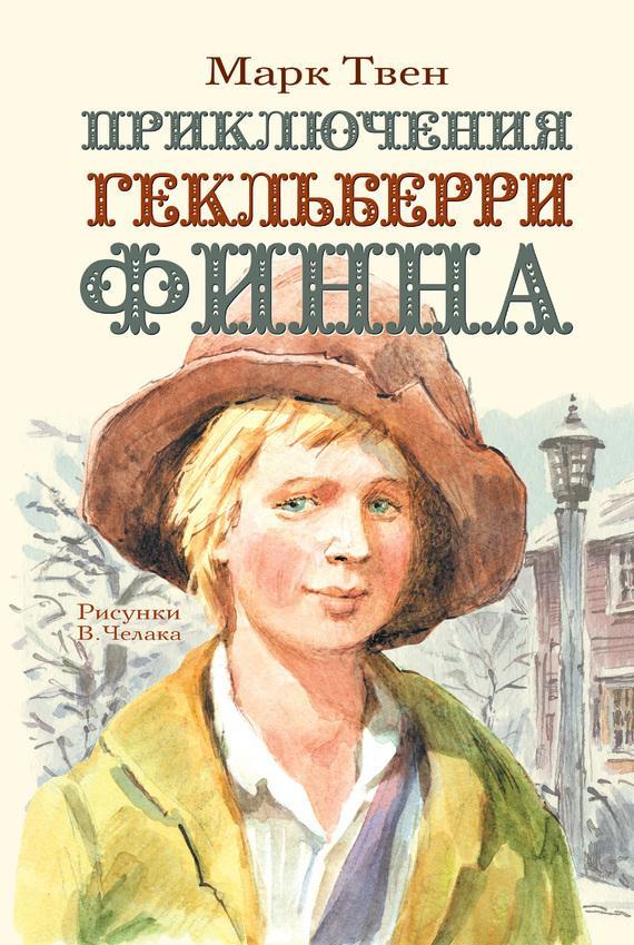 Скачать книгу марк твен приключения гекльберри финна