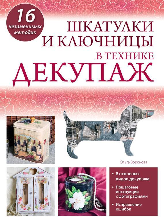 Ольга воронова бесплатно скачать книги