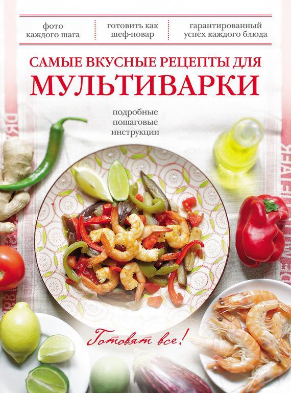 Кулинария рецепты в мультиварке с фото