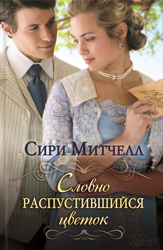 Любовь с ароматом чая скачать книгу