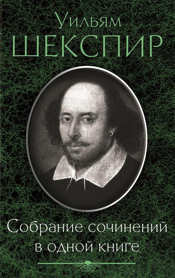 Шекспир собрание сочинений fb2 скачать торрент