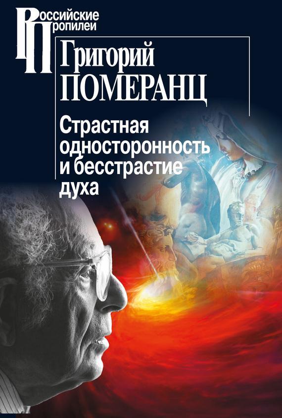 Григорий померанц скачать книги бесплатно