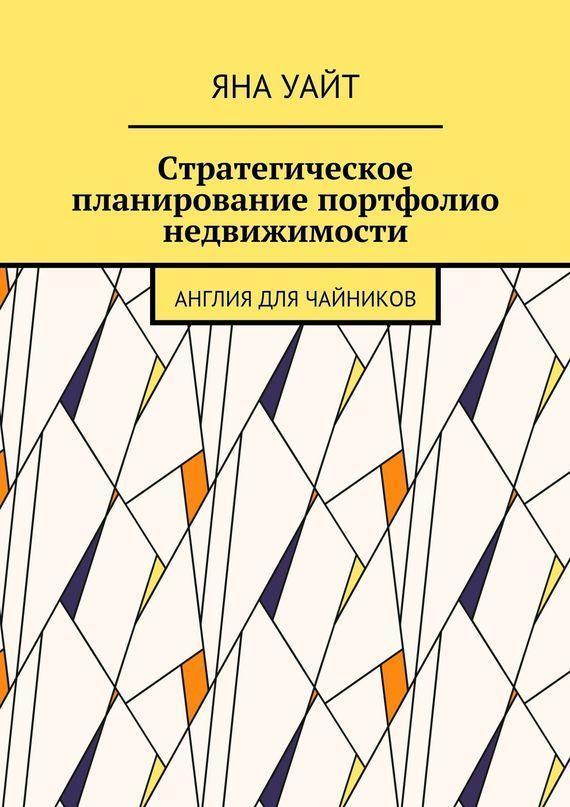 Книги по стратегическому планированию скачать бесплатно