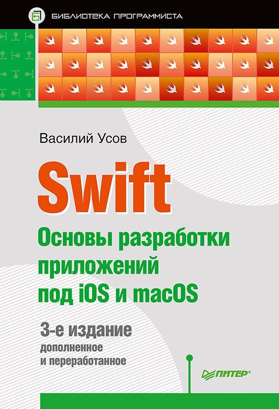 Swift скачать книгу