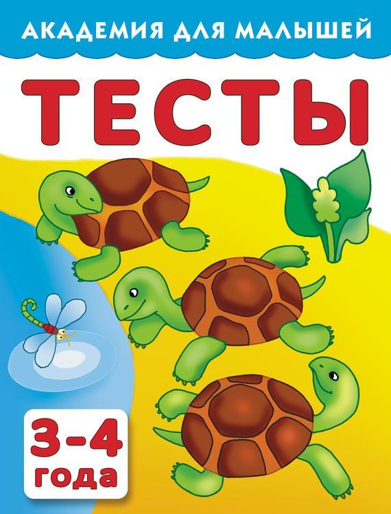 Книги для детей 3 4 года скачать