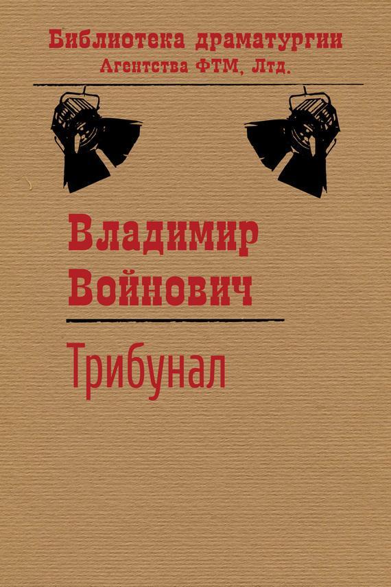 Скачать книги войновича в формате fb2 торрент